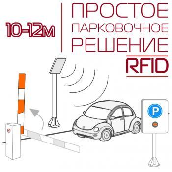 Автономное парковочное решение 10-12м