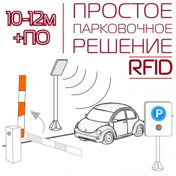 Парковочное решение 10-12 м с программным обеспечением
